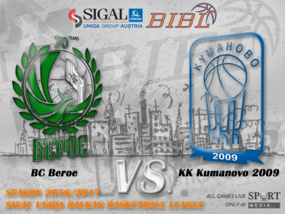 Finals, Game 1 preview: Beroe and Kumanovo are ready for the big battle