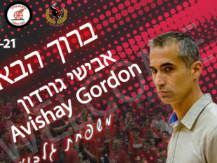 New head coach for Hapoel Gilboa Galil